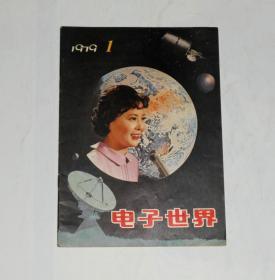 创刊号--电子世界1979年第1期