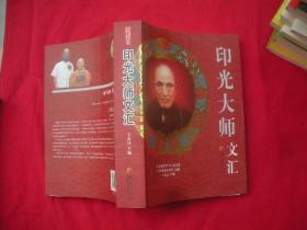 百年佛教高僧大德丛书:  印光大师文汇