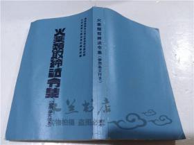 原版日本日文书 火药类取缔法令集(参照条文付き) 日本产业火药资料编集部 日本产业火药会 1979年12月 小32开平装