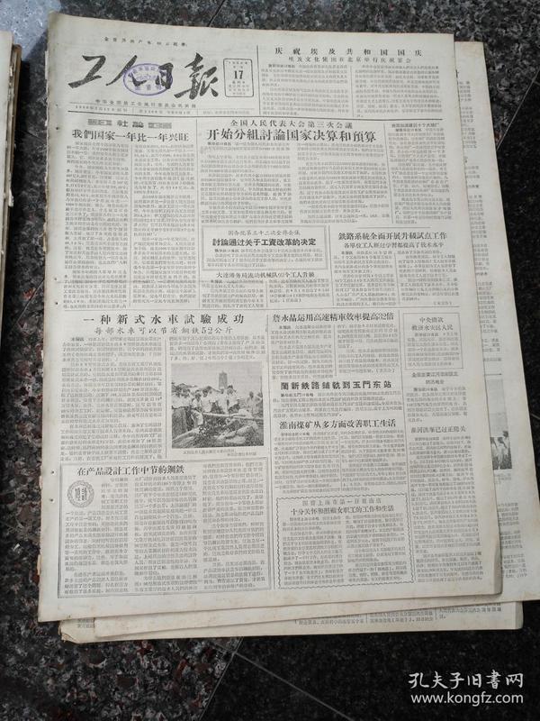 4497、工人日报1956年6月17日,规格4开4版.9品