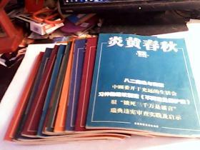 炎黄春秋2013年第1.2.3.4.5.6.7.8.9.10。11.12期全.总第250-261期.12册合售