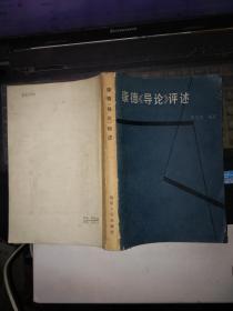 康德《导论》评述(1984年1版1印、馆藏)