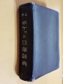 井上袖珍日华词典
