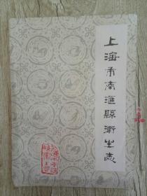《上海市南汇县卫生志》,16开油印