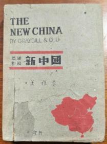英汉对照.新中国 (启明书局1946.7三版)【民国旧书】