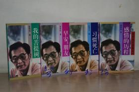 张贤亮自选集:感情的历程 习惯死亡 早安朋友 我的普提树(四册全)作家出版社