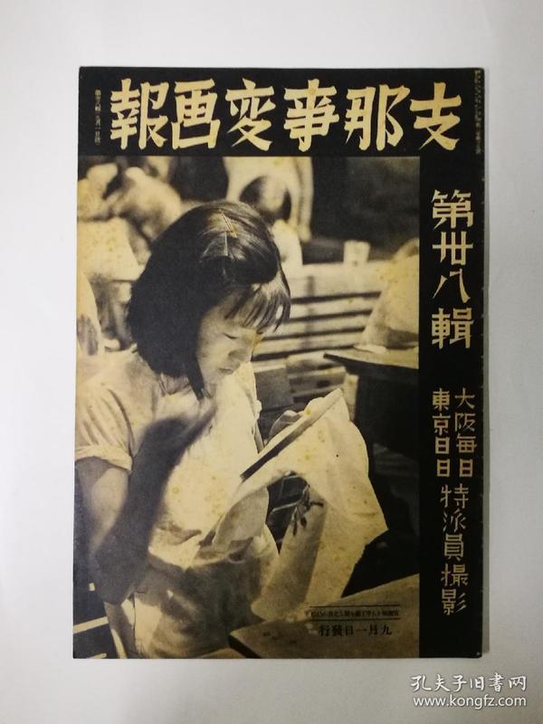 1938年《支那事变画报》第三十八辑