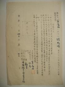 【民国资料】国立江苏医学院学生徐凤鸣的保人奚寿伯的《保证书(2)》
