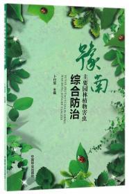 豫南主要园林植物害虫综合防治