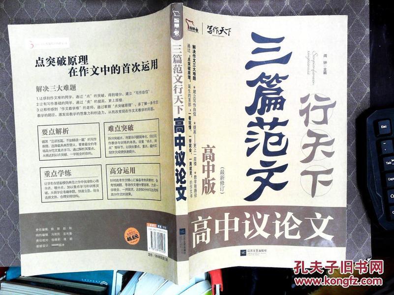 智慧熊三篇全国行天下高中版议论文_闻钟_孔济南排名范文高中图片