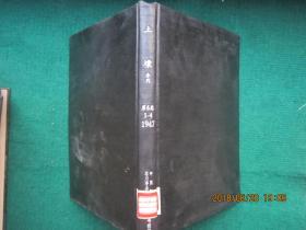 土壤(季刊)第六卷 第1.2.3.4期(合订本)