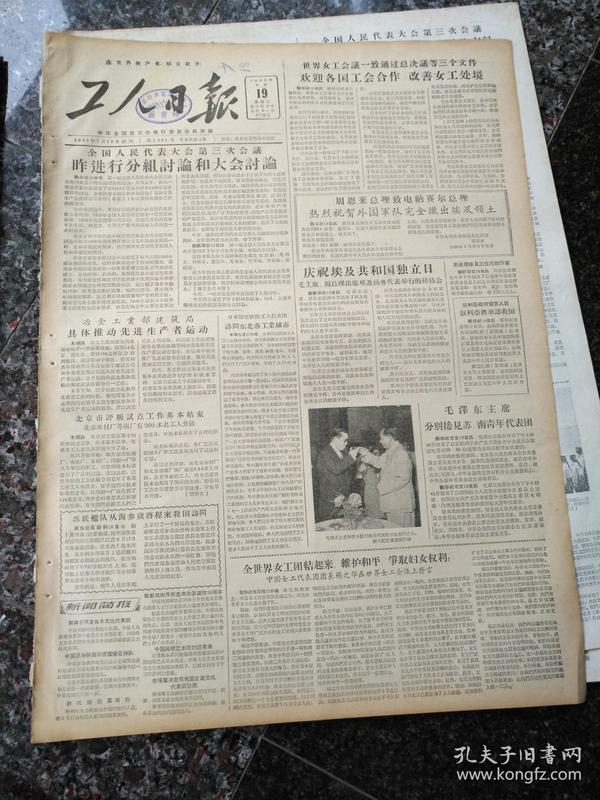 4499、工人日报1956年6月19日,规格4开4版.9品