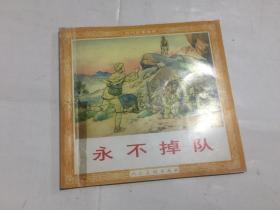 连环画--永不掉队(现代故事画库)---2002年2印   48开