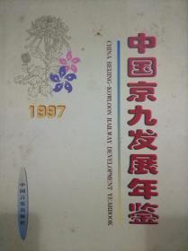 中国京九发展年鉴.1997