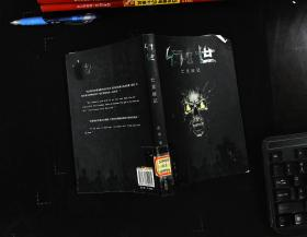 幻世 1 亡灵战记