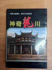 神奇龙川(中国4A级景区 徽州文化的典范)