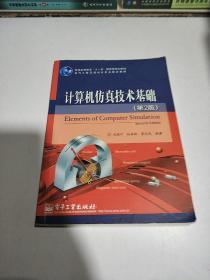 计算机仿真技术基础:第2版
