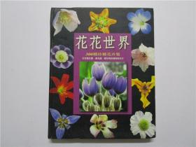 花花世界 300种珍稀花卉集