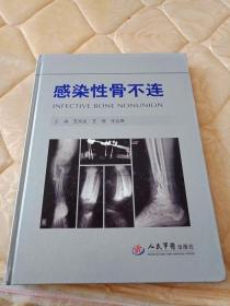 感染性骨不连/王兴义,王伟,王公奇 签赠本9787509188293 精装