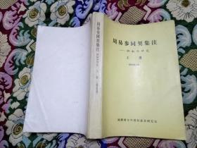 周易参同契集注--附翻译研究(上册)  签赠本