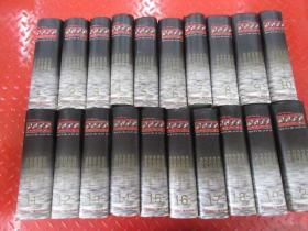 世界全史:(1-20)全20卷合售,硬精装