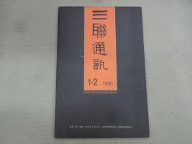 三联通讯 1980年(第1-2期合刊)