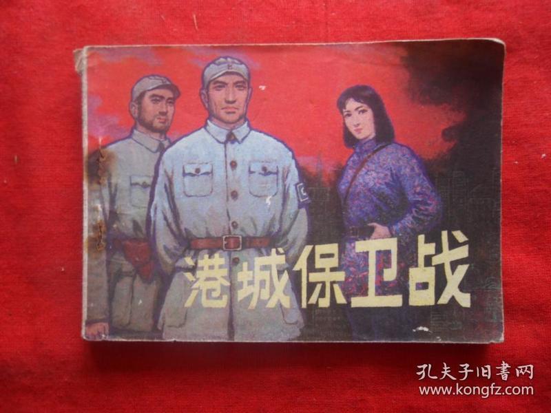 港城保卫战图片