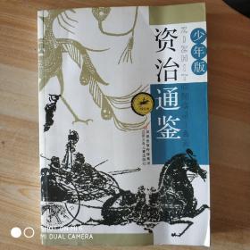 中国经典:资治通鉴(少年版)