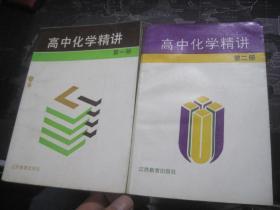 高中化学精讲(1、2册)合售