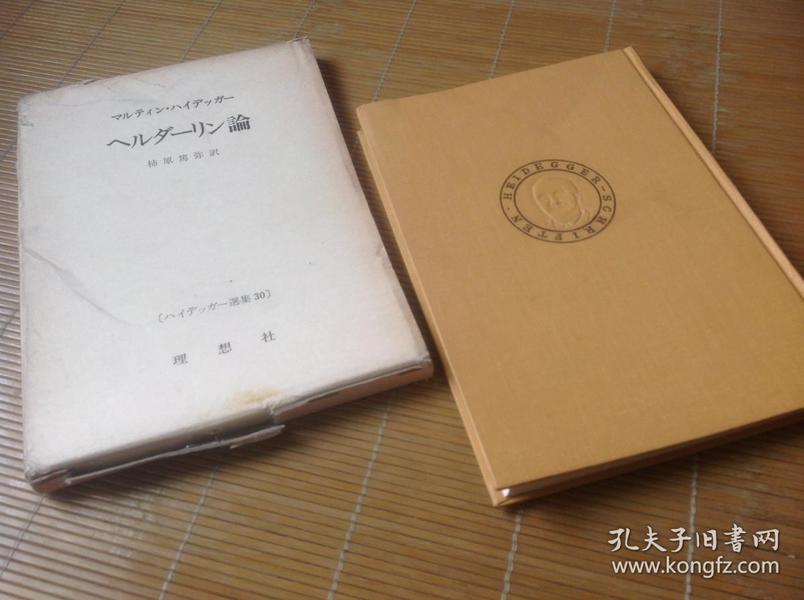 买满就送 海德格尔 日文版原著一本