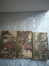 射雕英雄传(2--4)口袋本3册合售
