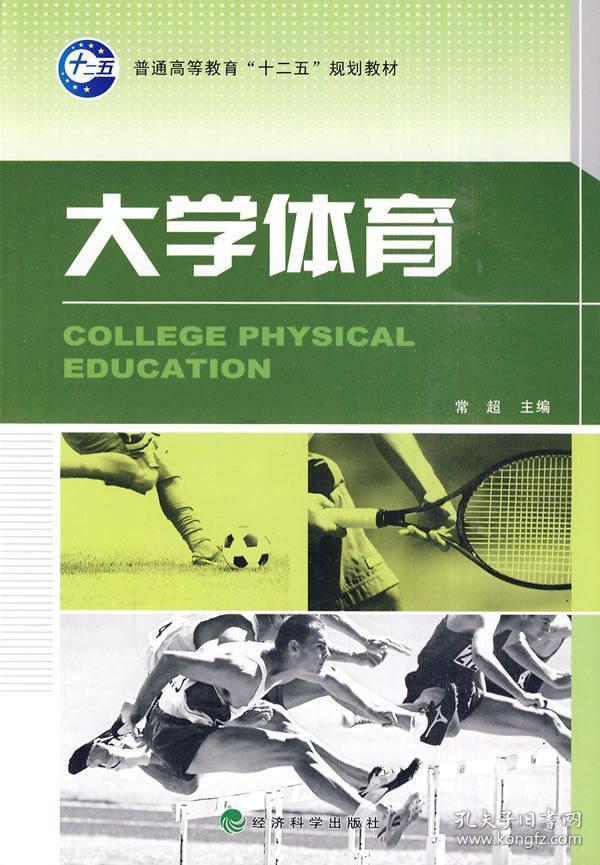 """普通高等教育""""十二五""""规划教材:大学体育"""