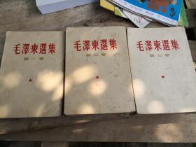 普及版:《毛泽东选集》第一卷.第二卷.第三卷(繁体竖版,河南郑州据北京二版1960年1版1印,)