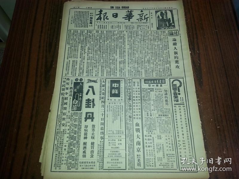 民国27年4月27日《新华日报》战事重心移苏鲁边境,邳县郯城仍在血战,两万余死伤敌兵由洛口北运;