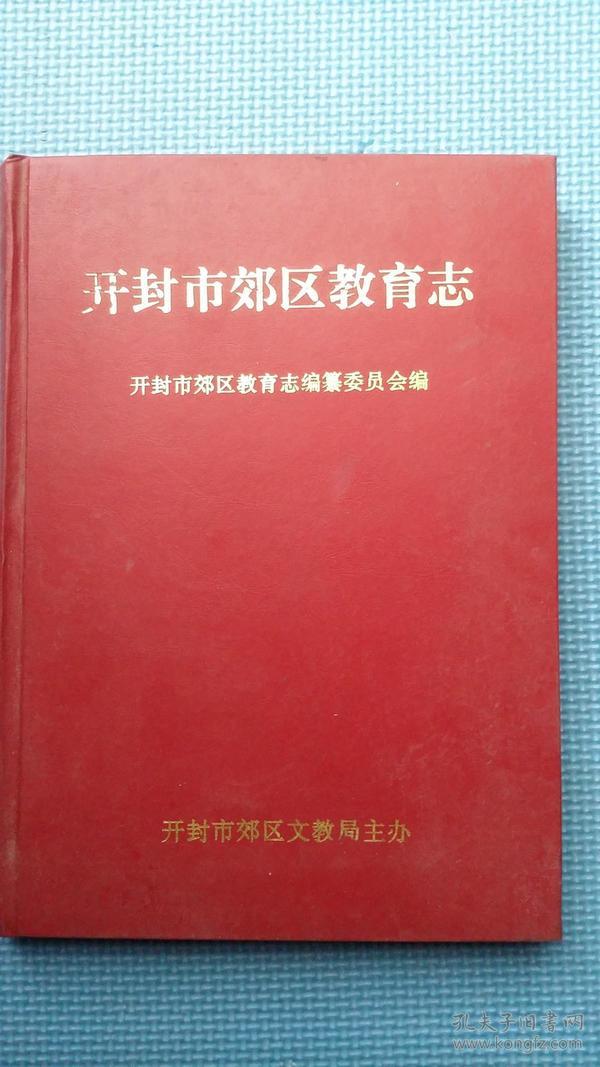 (志书类)开封市郊区教育志(实物拍照 正版现货)