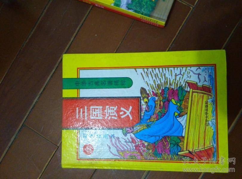 三国演义彩色绘画本