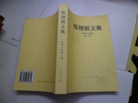 伍绍祖文集(体育工作卷)第一卷