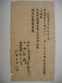 【民国资料】国立江苏医学院学生徐彤雯的保人俞松筠的《保证书》
