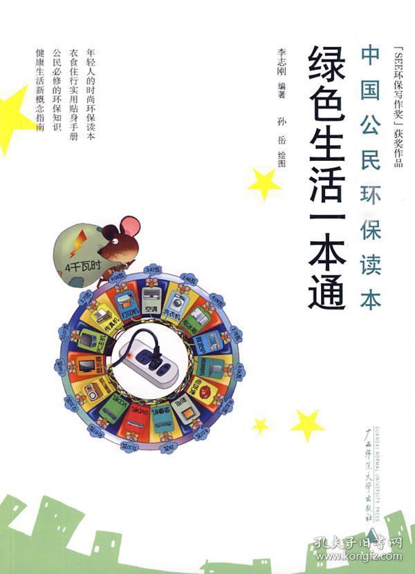 中国公民环保读本:绿色生活一本通