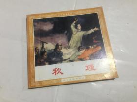 连环画--秋瑾(现代故事画库)---2004年1印   48开