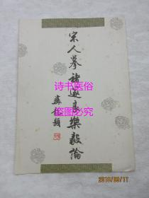 宋人摹褚遂良毅论——天津美术出版社