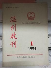 《温州政刊 1994第1期》浙江省行政执法监督办法、温州市人民政府办公室工作职责.....