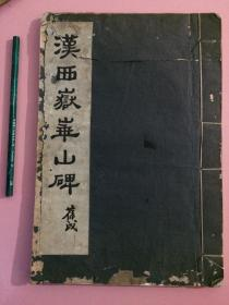 低价,线装,民国,汉西岳华山碑,内夹一张老名片