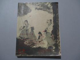 永乐·佳士得:2006中国近现代书画