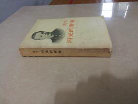 列宁闪光的青春
