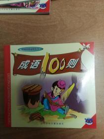 成语100则(儿童启蒙益智丛书)(彩图注音版)