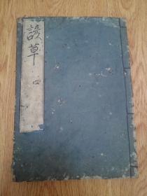 江户早期和刻《谚草》一册,虫蛀很厉害请慎拍