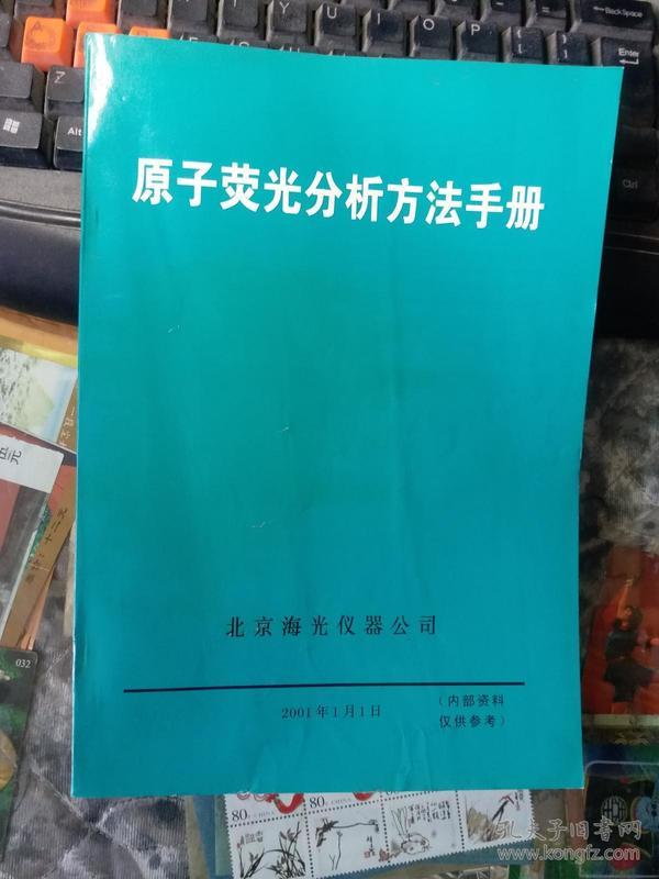 原子荧光分析方法手册