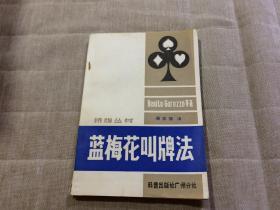 桥牌丛书:蓝梅花叫牌法 一版一印