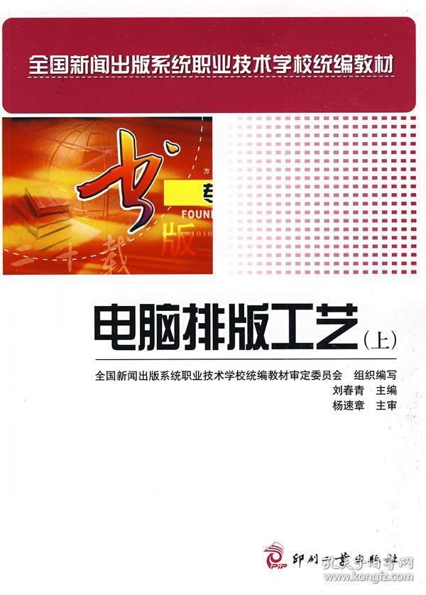 全国新闻出版系统职业技术学校统编教材:电脑排版工艺(上)